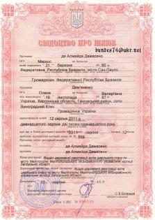 Заявление на бракосочетание украина