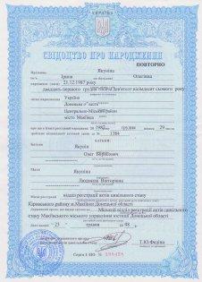 Свидетельство о рождении, Украина